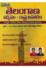 Telangana Movement and State Formation from 1948 to 2014 [ TELUGU MEDIUM ]