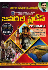 Telangana state Sub Inspector And Police Constable GENERAL STUDIES SET of 2 Volumes [ TELUGU MEDIUM ]