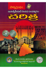 A TextBook Of Intermediate Second Year - HISTORY [ TELUGU MEDIUM ]