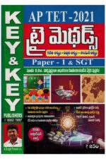 AP TET 2021 TRI - METHODS ( Mathematics, Physical Science and Social science )for SGT and Paper - I [ TELUGU MEDIUM ]
