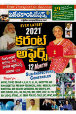 Ever Latest Current Affairs 2021 ( March 2020 to Feb 3 2021 ) [ TELUGU MEDIUM ]