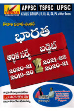 Indian Survey 2020-21 And Budget 2021-22 [ TELUGU MEDIUM ]