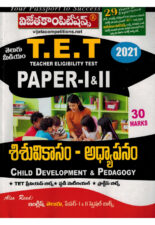 TET 2021 Paper I and II Child Development and Pedagogy [ TELUGU MEDIUM ]