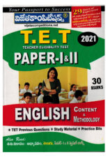 TET 2021 Paper - II and II ENGLISH Content and Methodology