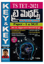 TS TET 2021 TRI - METHODS ( Mathematics, Physical Science and Social science ) for SGT and Paper - I [ TELUGU MEDIUM ]