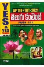 AP TET + TRT 2021 TELUGU CONTENT Paper I - II [ TELUGU MEDIUM ]