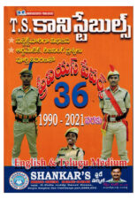 TS Constables Previous 36 Papers ( 1990 - 2021 ) [ ENGLISH and TELUGU MEDIUM ]
