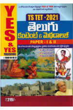 TS TET 2021 TELUGU Content and Methodology Paper I & II [ TELUGU MEDIUM ]