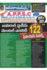 APPSC General Studies and Mental Ability Top 122 Previous Paper [ TELUGU MEDIUM ]