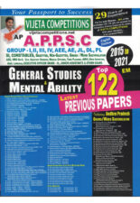 APPSC General Studies and Mental Ability Top 122 Previous Papers [ ENGLISH MEDIUM ]