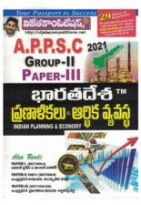 APPSC Group II Paper III Indian Planning and Economy [ TELUGU MEDIUM ]