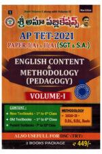 AP TET 2021 Paper IA and IIA ( SGT and SA) SET OF 2 BOOKS English and Telugu Content and Methodology [ TELUGU MEDIUM ]