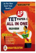 AP TET Paper - I ALL IN ONE [ ENGLISH MEDIUM ]