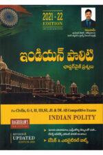 INDIAN POLITY Chapterwise Bit Bank 2021 [ TELUGU MEDIUM ]