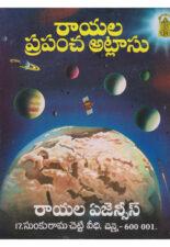 Rayala Prapancha Atlas (Royal World) - [ TELUGU MEDIUM ]