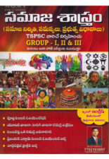 Social Structure, Issues and Policies for All TSPSC Exams [ TELUGU MEDIUM ]