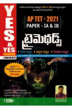 AP TET 2021 PAPER IA and IB TRI METHODS ( Maths, Physical Science and Social Science ) [ TELUGU MEDIUM ]