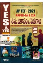 AP TET 2021 PAPER IA and IIA Child Development and Pedagogy [ TELUGU MEDIUM ]