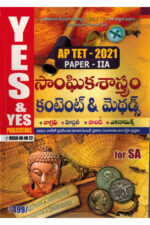 AP TET 2021 Paper IIA Social Science Content and Methods for SA ( Geography, History, Polity and Economics ) [ TELUGU MEDIUM ]