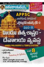 APPSC Endowment Department Executive Officers Grade III Paper II HINDU PHILOSOPHY and TEMPLE SYSTEM [ TELUGU MEDIUM ]
