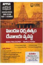 APPSC Endowment Department Grade III Paper - II Hindu Philosophy - Temple System [ TELUGU MEDIUM ]