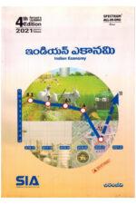 Indian Economy [ TELUGU MEDIUM ] BY chiranjeevi Sir copy