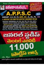 APPSC General Studies and Mental Ability 11000 Practice Bits [ TELUGU MEDIUM ]