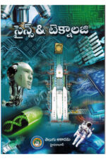 Science and Technology for all competitive Exams [ TELUGU MEDIUM ]